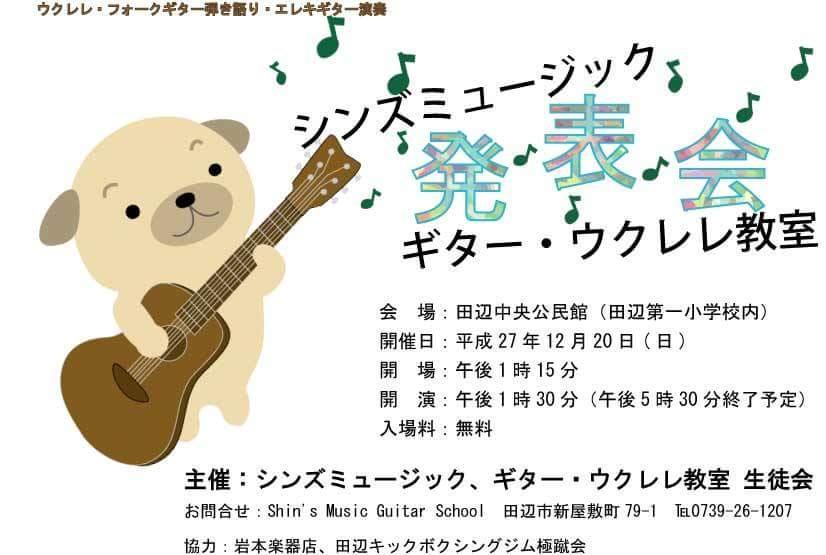 12/20(日)は発表会・・・